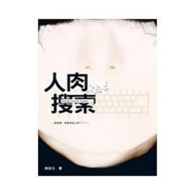 预售【外图台版】人肉搜索 / 孙浩元 瑞升读小说