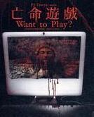 预售【外图台版】亡命游戏 / P.J TRACY 春天出版Storytella