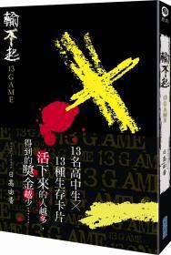 预售【外图台版】输不起~13GAME~ / 日高由香 尖端逆思流