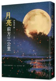 预售【外图台版】月亮前方三公里 / 伊与原新 皇冠大赏