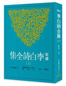 现货【外图台版】新译李白诗全集(上) / 郁贤皓-注译 三民