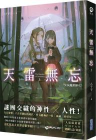 预售【外图台版】天雷无忘(上):少女捡骨师系列02 / 八千子-作;VOFAN-绘 尖端逆思流