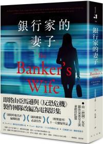 预售【外图台版】银行家的妻子 / 克里斯蒂娜?艾格 春天出版Storytella