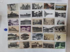 64民国明信片    包老保真   30张合售   H    优秀风景明信片