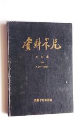 資料卡片 合訂本 1988 (總97-120期)