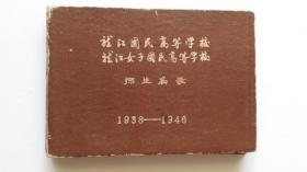 龍江國民高等學校 龍江女子國民高等學校 師生名錄 1938-1946