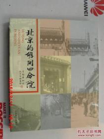 北京的胡同四合院 【包郵快遞】