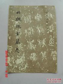 北魏張玄墓志.
