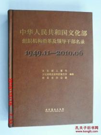 中華人民共和國文化部 組織機構沿革及領導干部名錄 1949.11--2010.06.     【包郵快遞】