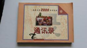 北京大學2000年畢業生