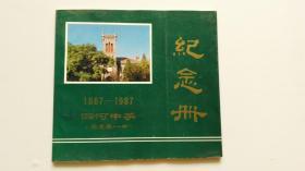 1867-1987 潞河中學 原通縣一中 紀念冊 【簽贈本。潞河中學贈送(馬)念慈 惠存】