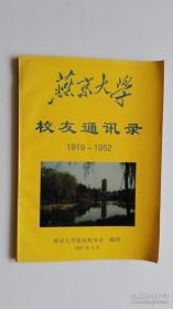 燕京大學校友 1919-1952