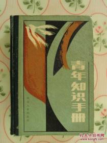 青年知識手冊 【修訂本】