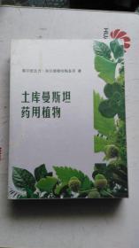 土庫曼斯坦藥用植物   【原裝書盒(絲綢布面) 包郵快遞】