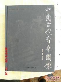 中國古代音樂圖像 【全新未開封】 【包郵快遞】