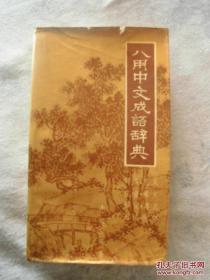 八用中文成語詞典