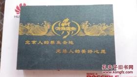 龍脈溫泉二十年【原裝書盒】 【包郵快遞】