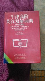 牛津高階英漢雙解詞典(第四版)