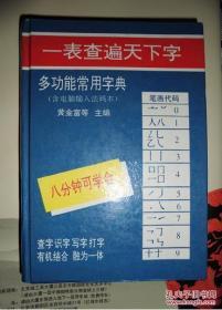 多功能常用字典 (含電腦輸入法碼本) 一表查遍天下字