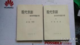 鉛印本 現代京劇 音樂創作經驗介紹 上下 全兩冊 【包郵快遞】