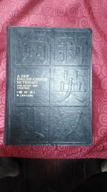 新英漢詞典 (增補本) 【包郵快遞】