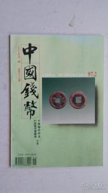 中國錢幣1997.2.總第57期