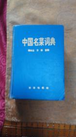 中國名菜詞典