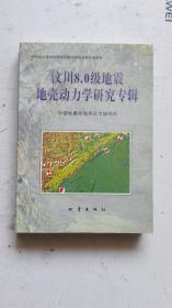 汶川8.0級地震地殼動力學研究專輯  【包郵快遞】