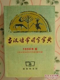 古漢語常用字字典 1988年版