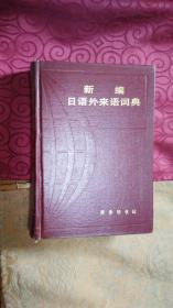 新編日語外來語詞典