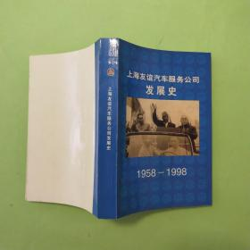 上海友谊汽车服务公司发展史 1958-1998