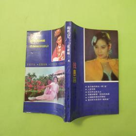 越剧之星-钱惠丽 (沪版) 钱惠丽签名本 自然旧