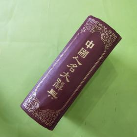 中国人名大辞典(中华民国10年初版)