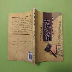 中医灸法著作精选系列:扁鹊心书