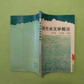 城市水文学概论