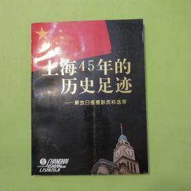 上海45年的历史足迹 解放日报摄影资料选粹【内有近500余幅历史照片】