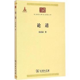 中华现代学术名著丛书:论道