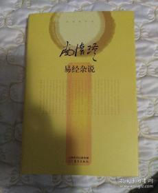 南怀瑾作品集2 易经杂说(精装)