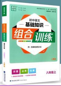 初中语文基础知识组合训练(八年级上人教版)