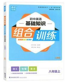 通城学典 初中英语基础知识组合训练 八年级上(人教版)