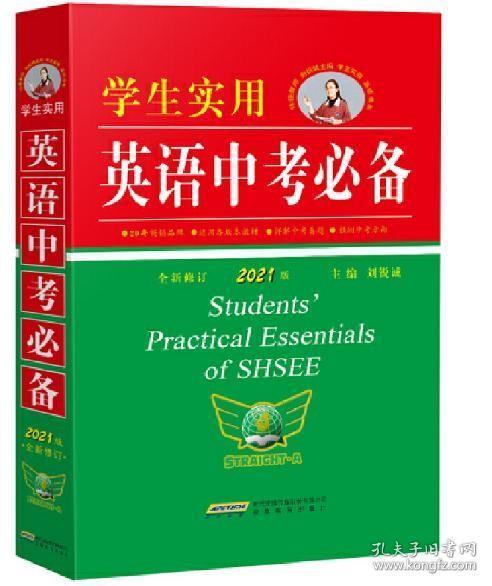 学生实用英语中考必备(2021版)英语单词语法中学初中中考英语 2022中考考生适用