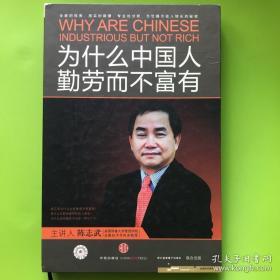 为什么中国人勤劳而不富有 含光盘 全新带光盘带塑封