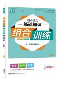 初中语文基础知识组合训练(九年级上人教版)