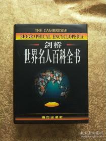 剑桥世界名人百科全书