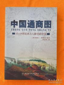 中国通商图:17-19世纪西方人眼中的中国