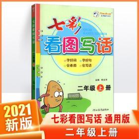 2021秋七彩看图写话二年级上册学好词学好句会看图会写话作文课小学参考资料