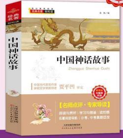 经典名著轻松读 中国神话故事