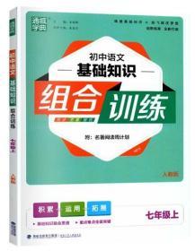 新版初中语文基础知识组合训练七年级上册人教版 通城学典