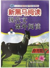 新黑马阅读丛书:现代文课外阅读.中考版