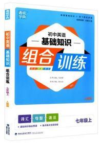 初中英语基础知识组合训练 七年级上(人教版)